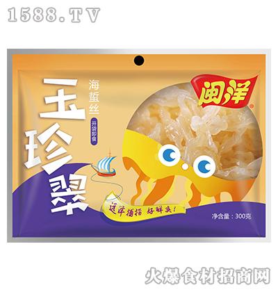闽洋玉珍翠海蜇丝【300g*20包/箱】