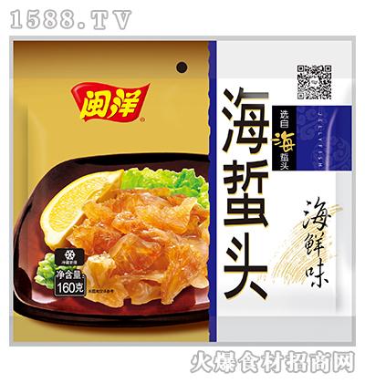 闽洋海蜇头【160克*10包/箱】