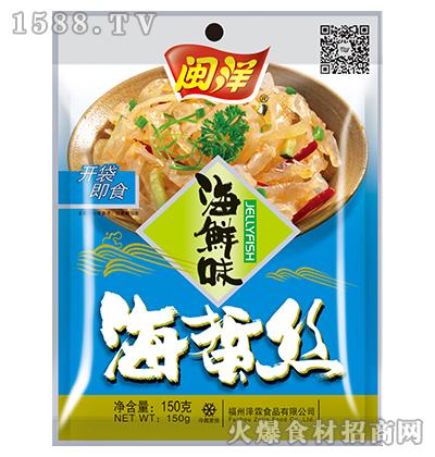闽洋海蜇丝【150g*30包/箱】