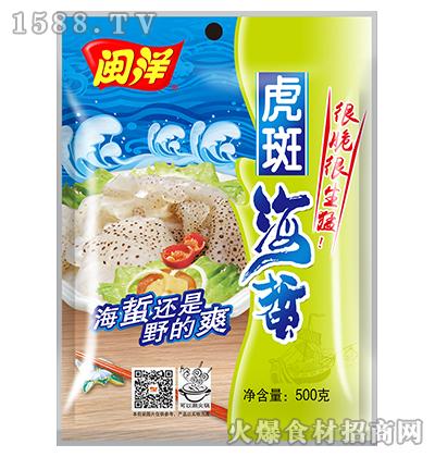 闽洋虎斑海蜇【500g*20包/箱】