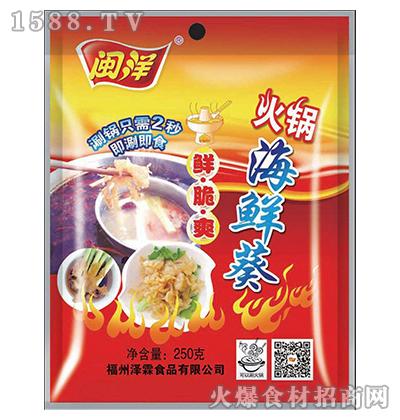 闽洋火锅海鲜葵【250克X8包装】