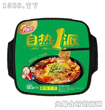 俏扁担自热藤椒牛肉火锅【463克】