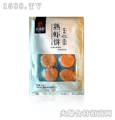 火食鲜熟虾饼【160g】