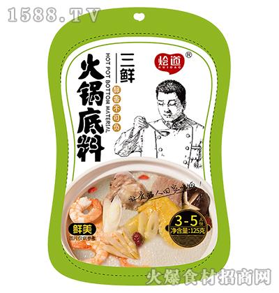 烩道三鲜火锅底料(鲜美)【125g】