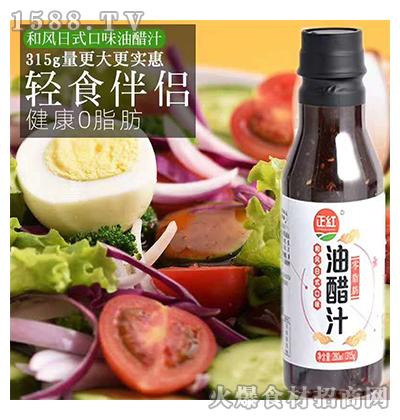 正红油醋汁【280ml】