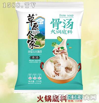 草原人家骨汤火锅底料(清汤)【220g】