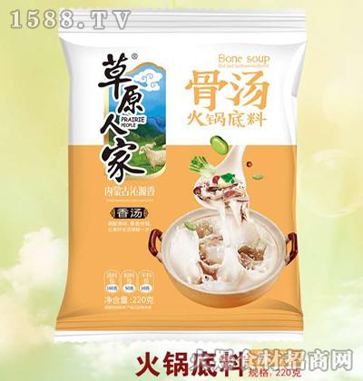 草原人家骨汤火锅底料(香汤)【220g】