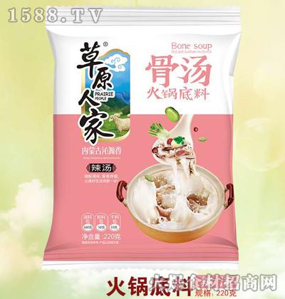 草原人家骨汤火锅底料(辣汤)【220g】