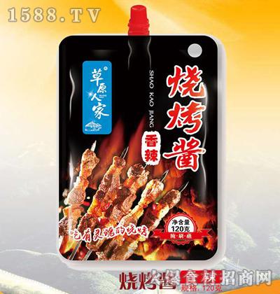 草原人家烧烤酱【香辣】【120g】