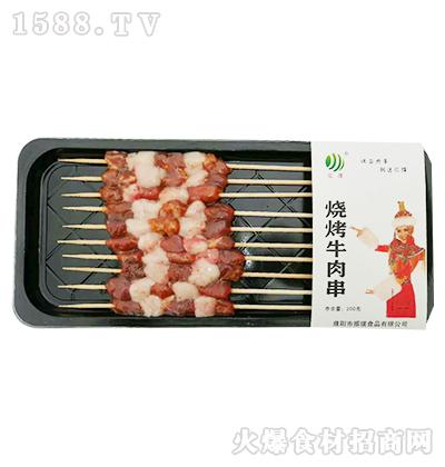 汇濮烧烤牛肉串【200g】