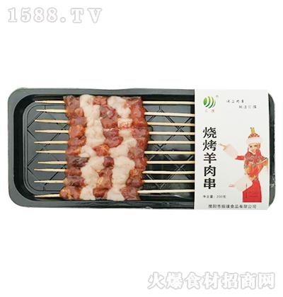 汇濮烧烤羊肉串【200g】