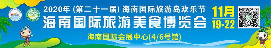 2020海南旅游美食博览会