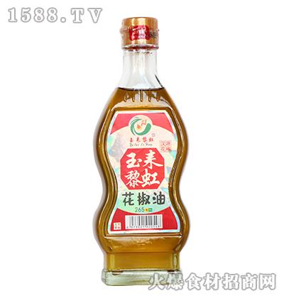 玉耒黎虹花椒油【265ml】