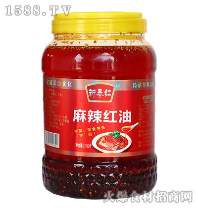新泰红麻辣红油【2.5公斤】