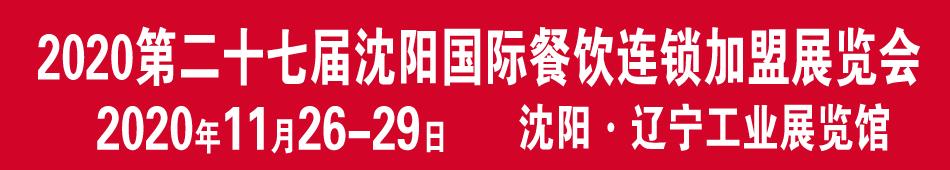 2020沈阳餐饮连锁加盟展