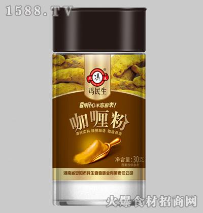 冯民生-咖喱粉【30克】