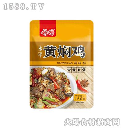 妈姆永平黄焖鸡调味料【150g】