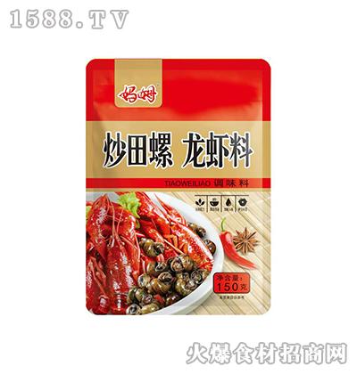 妈姆炒田螺龙虾料【150g】