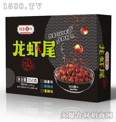 豫香密味龙虾尾【350g】