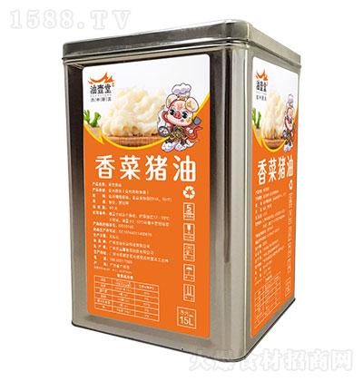 油壹堂-香菜猪油