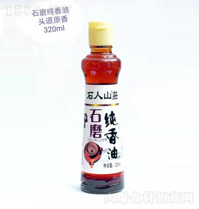 石人山�f 石磨纯香油 320ml