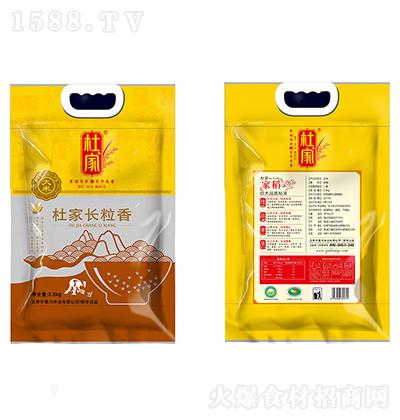 杜家 长粒香大米 2.5kg
