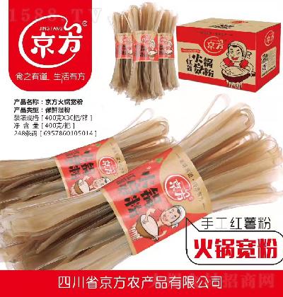 京方 手工红薯粉丝 400g