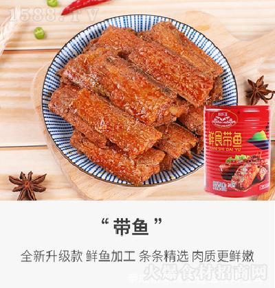 新域王 鲜食带鱼