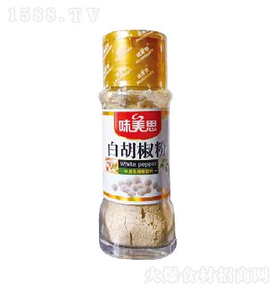 味美思  白胡椒粉