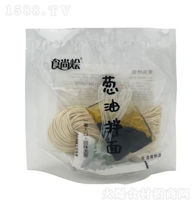 食尚烩 葱油拌面(生湿面制品、带料包)