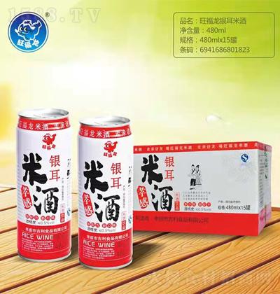 旺福龙 银耳孝感米酒 480mlx15罐