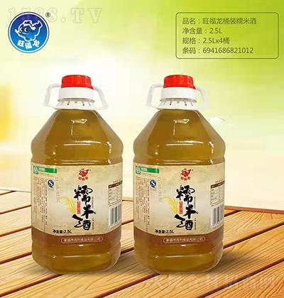 旺福龙 糯米酒 2.5L