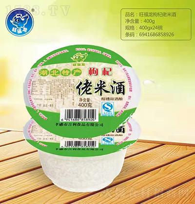 旺福龙 枸杞佬米酒 400克