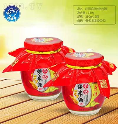 旺福龙 孝感佬米酒 350g