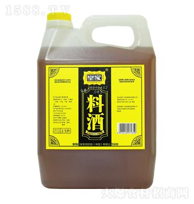 皇家 料酒 2.5L