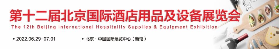 2022北京酒店用品展