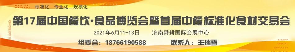 2021济南餐博会