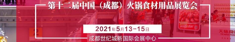 2021成都火锅展