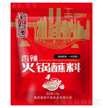 渝椒道香辣火锅蘸料2.5kg