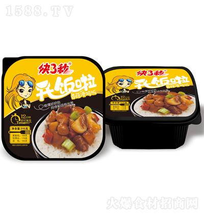 快3秒香菇滑鸡饭【315克】