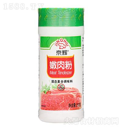 京辉嫩肉粉【210克】