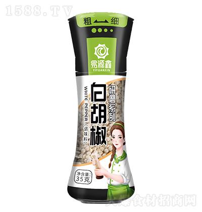 易源鑫白胡椒-研磨瓶【35克】