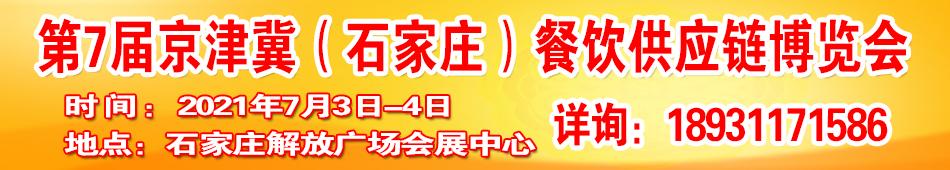 2021石家庄餐博会