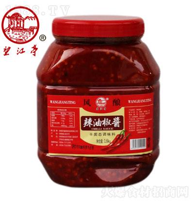 望江亭 辣油椒酱 1.6kg