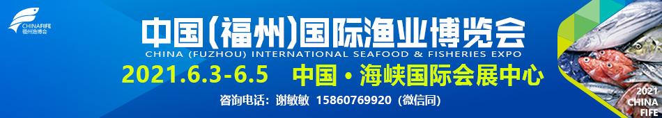 2021福州渔博会