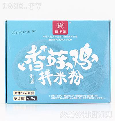 旺华派香菇鸡拌粉618g(双人套餐盒装)