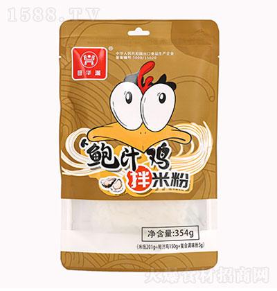 68旺华派鲍汁鸡拌粉354g(袋装)