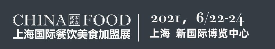 2021上海餐饮美食加盟展