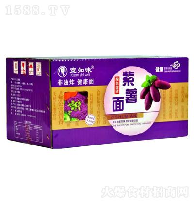 宽知味 紫薯面