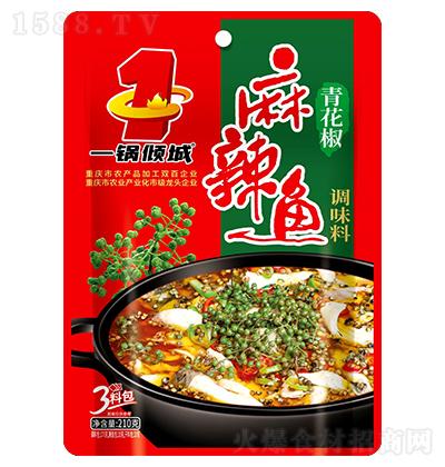 一锅倾城 青花椒麻辣鱼调味料 210克(调料包170克,腌鱼包20克,干料包20克)
